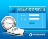 《國際商務技能考試系統》實驗實訓教學軟件