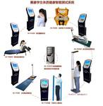 全自動學生體質健康測試設備