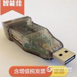 智能佳 USB2Dynamixel多功能转接口 机器人专用转换器 机器人舵机ROBOTIS 包邮
