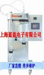 实验型小型喷雾干燥机,小型实验型喷雾干燥机