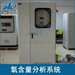 南斗电子 氧含量分析系统 冶金 化工 焦炉煤气在线氧量监测仪器设备厂家