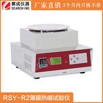 锂离子电池隔膜热收缩检测仪