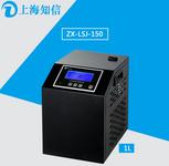 上海知信冷水机 ZX-LSJ-150(封闭型)冷却液低温循环机