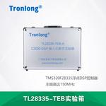 创龙TL28335-TEB TMS320F28335 DSP实验箱