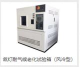 西安环科氙灯耐气候老化试验箱(风冷型)