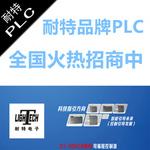 耐特品牌PLC丹阳市经销商招商,替代西门子S7-200