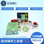 北京心理团辅游戏 团体活动辅导箱 团体心理活动室设备