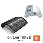 JBL ON TOUR 旅行者音箱