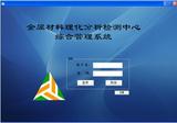 金属材料理化检测中心综合管理软件