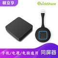 Quickshare快立享无线投影HDMI影音高清无线USB传屏器电脑同屏盒子安卓苹果手机平板投屏青春版