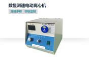 80-2A数显测速电动离心机