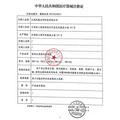 凤凰 医用生物数码显微镜 PH50