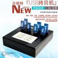 USB/U盘数据拷贝机