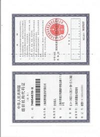 上海硕博公司企业代码证