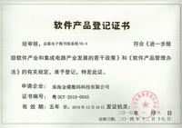 金碟图书馆软件产品登记证书