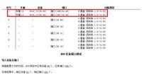 列车网络智能诊断工具链—MVB智能诊断仪