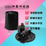 清易QS-1501 ABS雨量传感器 精准易用