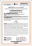 喜訊 |經緯恒潤車載以太網測試實驗室再次通過長城汽車資質認證
