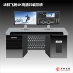 華科飛揚品牌  4K非編系統及軟件  K4000非線性編輯系統  價格優惠