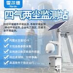 霍尔德 网格化空气质量监测仪 HED-APEG-AQ1 生产厂家