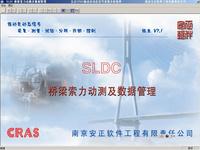 Sldc    桥梁索力动测及数据管理