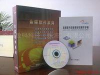金碟圖書管理軟件 單機版
