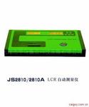JS2810/JS2810A/JS401A LCR 自动测量仪