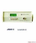 交流低组表JS2510