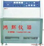 紫外线耐候加速人工老化试验箱