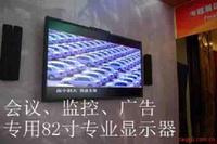 82寸液晶显示器厂家供应