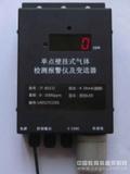 固定式氯气检测仪