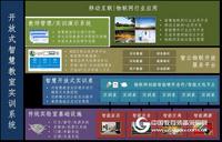 中智讯-开放式智慧教室实训系统建设方案