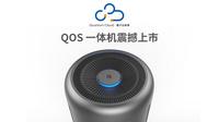 量子云未来超融合QOS一体机