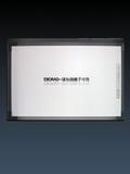 GK-EBOARD系列交互式电子白板