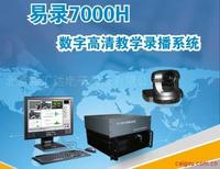 YL-7000数字高清教学录播系统