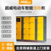 超威 电动车智能充电柜安全柜 小区物流商场外卖快递工厂充电桩