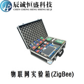 物聯網實驗箱 ZigBee底板+傳感器節點 stm32底板
