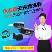 2.4g領夾式無線麥克風工廠店教師無線擴音器小蜜蜂專用領夾式話筒