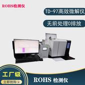 無前處理0污染排放分析ROHS十項儀器 類物理檢測