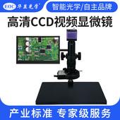 EOC華顯光學130萬工業視頻顯微鏡VGA接口視屏顯微鏡生產線線路板好幫手