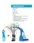 上点体育  发球机  S6829-2篮球发球机