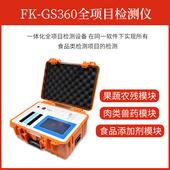 方科便携食品安全干式分析仪FK-GS360