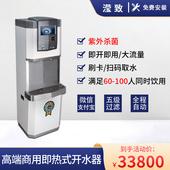 高校大學即熱式節能開水器商用直飲開水機器免費安裝