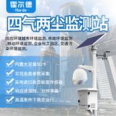 霍尔德 微型环境空气质量监测仪 HED-APEG-AQ1 批发厂家