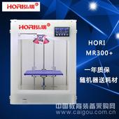 弘瑞3D打印机 高精度 立体打印机 3d打印机 HORI MR300+ 三维打印