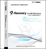 達思SQL數據庫修復軟件 (D-2001) D-Recovery for MS SQL Server