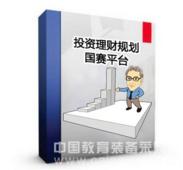 典閱投資理財規劃國賽平臺系統