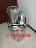 400*400(mm)=50升润滑油三级过滤桶/三级过滤桶
