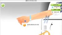 密闭式静脉输血技术仿真实训软件-医学护理教学