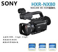 索尼HXR-NX80 NXCAM 4K HDR摄像机